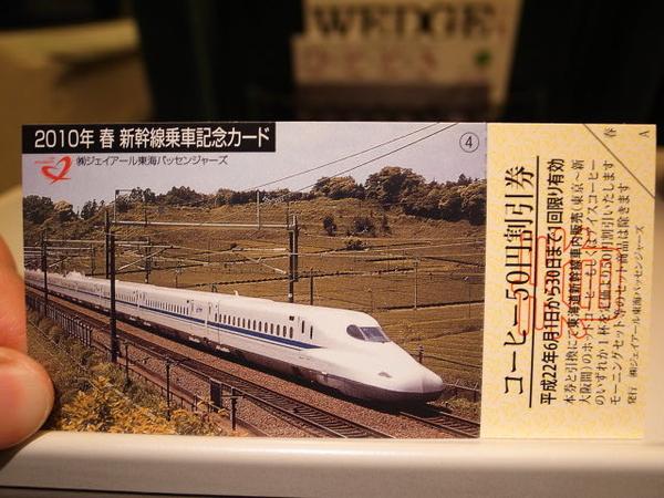 新幹線乗車記念カードというのを貰った。ゴールデンウィーク限定だそうな。コーã.. -