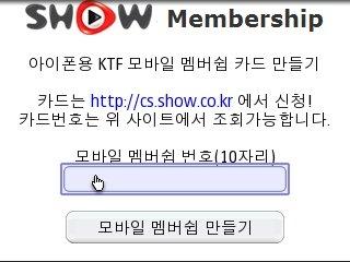 Nokia 6210s에서 KTF 모바일 멤버쉽카드를 발급!