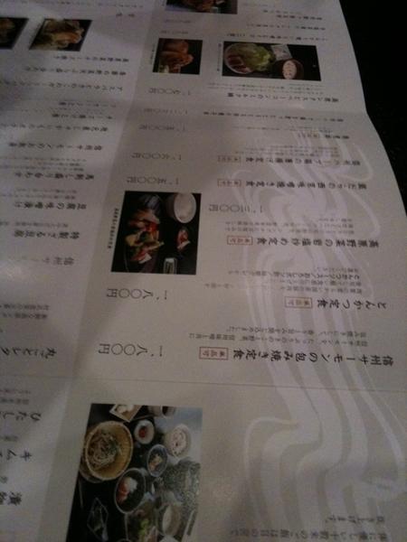 Trying to make sense of a Japanese menu