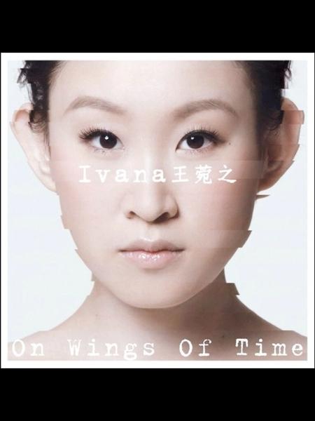 我正在听 ♬ '低科技之歌 - Low-Tech Song' - 王菀之 - Ivana Wang ♪ #nowplaying #cpop YouTube/wloglobal/Faves http://bit.ly/jMGdT