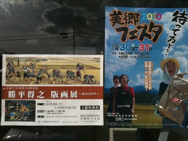 30、31日は美郷町でイベント目白押しです!美郷町公民館、リリオスと美郷フェスタが、湧太郎で美郷古本市があります。是非おざってたんせ! #akita_misato #yokote #daisen #akita