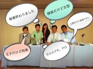 昨日の名古屋草食投資隊セミナーの記念撮影です