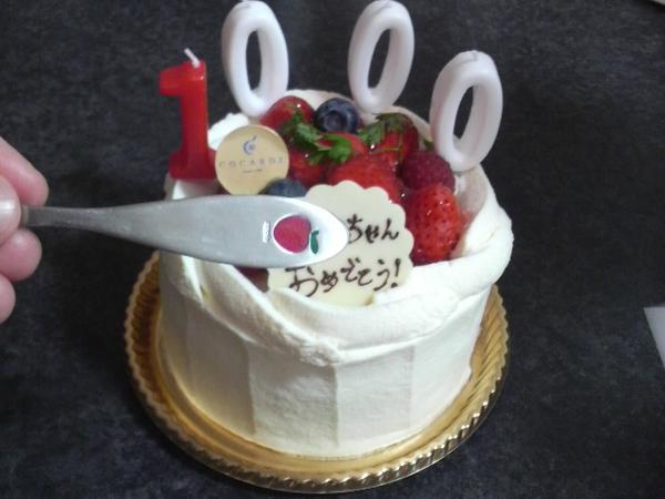 1000日目バースデーケーキ!