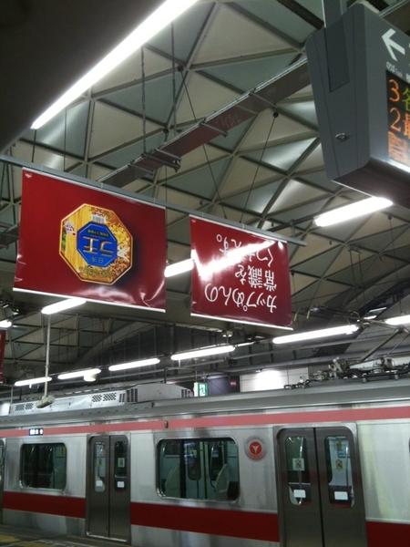 渋谷駅にある広告。わざと?それとも制作ミス?