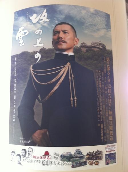 松山と言えばやっぱりこれ!あー、松山来るんだったら第二部見とけばよかった…。六が貯めて全然見れてない。。#ehime #matsuyama #nhk #sakanouenokumo