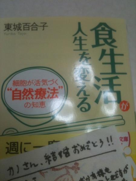 事務所に戻ると四国で料理家の瓜生よっちゃんから結婚祝いが。食事を見直そうぜ!ってメッセージだなこりゃ。感謝!