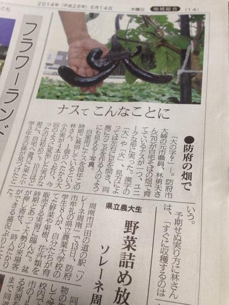 帰郷時は山口新聞をちょくちょく手に取ります。そして地方新聞のつける記事タイトルにしばしばイラっとします。おはようございます。