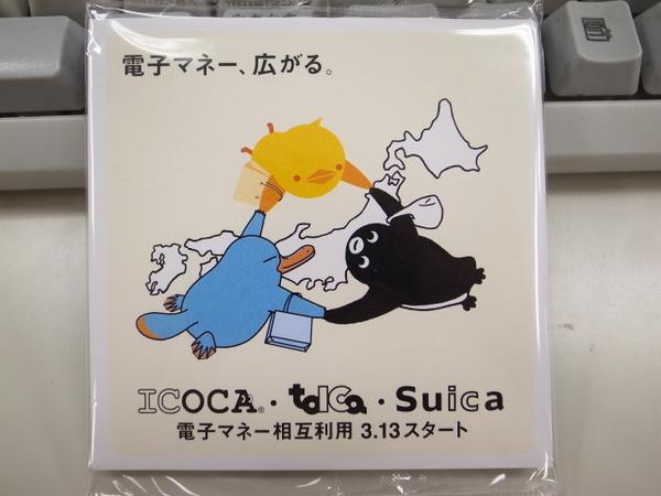 TOICAI、Suica、ICOCA の電子マネー相互利用開始記念のメモパッドを貰った。今回は記念カード発行、なさそうね。