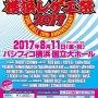 横浜レゲエ祭降臨!!