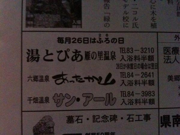 今日26日は風呂の日!町内三ヶ所にある温泉(湯とぴあ、あったか山、サンアール)入浴料が半額! #akita_misato #yokote #daisen #akita