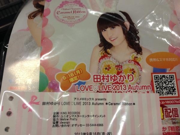 さぁ、パーティの始まりだ!→田村ゆかり LOVE♡LIVE 2013 Autumn*Caramel Ribbon*