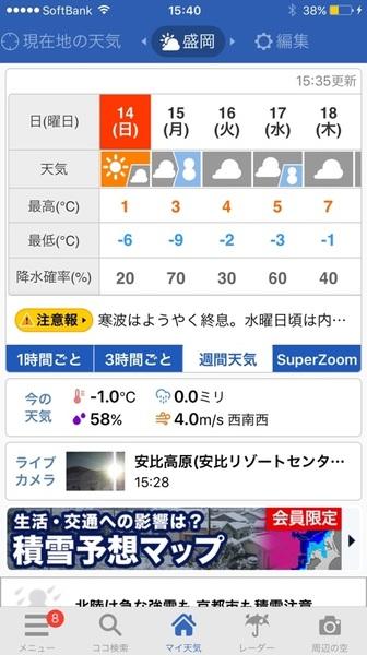 週末明けの盛岡市内天気予報前半。火曜日辺りから少し楽になりますね。頑張りましょう。