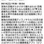 世界一受けたい授業で このあと滋賀県が取り上げられるので TMR曲のBGM来そうなヨカーン