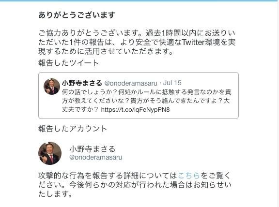 小野寺まさる @onoderamasaru さんのルール違反ツイートを報告してみました