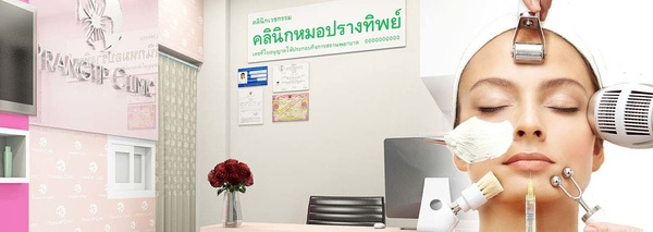 Beauty clinic | Prangtip Clinic