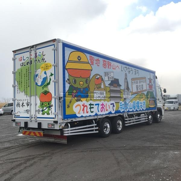 はしぼうトラックが完成したぼう🚚💨3月から全国を走るぼうよ!