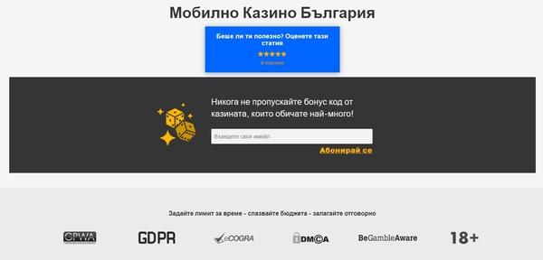 Мобилно казино България