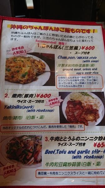 沖縄ちゃんぽん食べる!!!