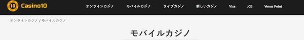 モバイルカジノジャパン
