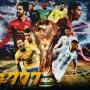 Langkah Mudah Memenangkan Judi Piala Dunia | Situs Judi Bola Indo777