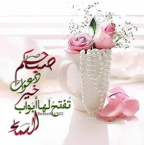 @abaza_sama صباح